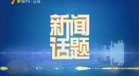 """执纪审查的""""刻度尺""""-2018年6月22日"""