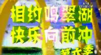 大奖娱乐_相约鸣翠湖 快乐向前冲-2018年6月17日