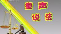 大奖娱乐游戏_童声说法-2018年6月7日