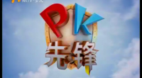 pk先锋-2018年6月26日