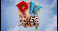 大奖娱乐88pt88_PK先锋-2018年6月5日