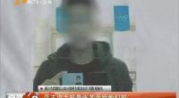大奖娱乐游戏_男子盗窃手机被追逃 迫于压力终自首-2018年6月17日