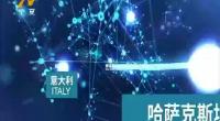 大奖娱乐88pt88_科技解码生命:深圳行 第七集-2018年6月12日