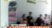 大奖娱乐_杭州女子被困传销 宁夏民警迅速解救-2018年6月17日