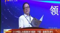 大奖娱乐_2018中国人力资源技术与服务(宁夏)高峰论坛举行-2018年6月18日