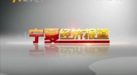宁夏经济报道-2018年6月20日