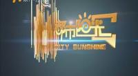 都市阳光-180714