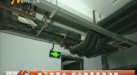 地下室漏水 安全隐患亟待消除-180719