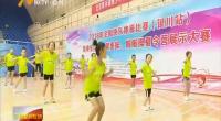 2018年全国快乐体操比赛(银川站)开赛-180715