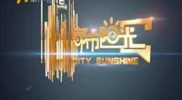 都市阳光-180721