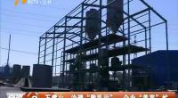 """石嘴山:治理""""散乱污"""" 企业""""美容""""忙-180717"""