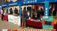 2018年宁夏食品安全宣传周启动-180717