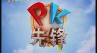 PK先锋-180703