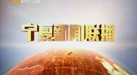 宁夏新闻联播-180820