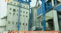 石嘴山督查组:诺力环保新材料公司在线监控设备正在建设-180820