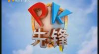 PK先锋-180814