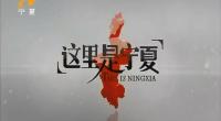 这里是宁夏-180917