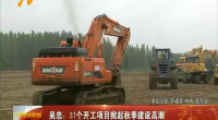 吴忠市:37个开工项目掀起秋季建设高潮-180924