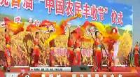 青铜峡:稻花香里庆丰收-180925