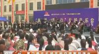 厦门爱乐乐团在闽宁镇慰问演出-180919