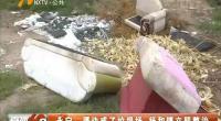 永宁:渠办成了垃圾场 杨和镇立即整治-180925