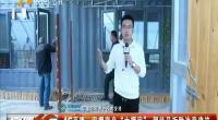 """4G直播:温棚变身""""大棚房""""贺兰县拆除违章建筑-180925"""