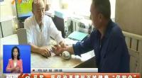 """平罗:医保改革撑起百姓健康""""保护伞""""-180923"""