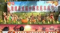 """隆德县首届""""中国农民丰收节""""精彩纷呈-180925"""