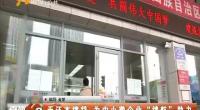 """无还本续货 为中小微企业""""续航""""助力-180925"""