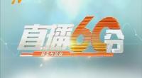 直播60分-181004