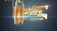 都市阳光-181001