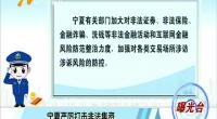 曝光台:宁夏严厉打击非法集资-181019