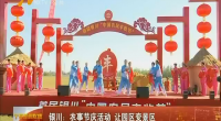 银川:农事节庆活动 让园区变景区-181004