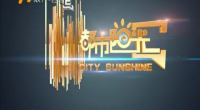 都市阳光-181013