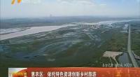 【壮美黄河行】惠农区:依托特色资源创新乡村旅游-181004