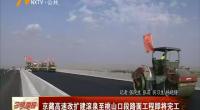 京藏高速改扩建滚泉至桃山口段路面工程即将完工-181019