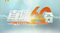 直播60分-181014