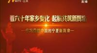 """""""辉煌六十载·共荣共奋斗""""庆祝自治区成立60周年——壮美宁夏风采展活动-181020"""