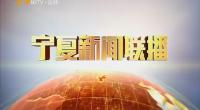 宁夏新闻联播-181014