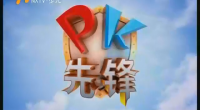 PK先锋-181002