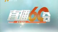 直播60分-181115