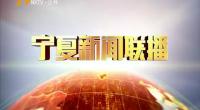 宁夏新闻联播-181121