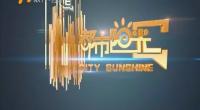 都市阳光-181114