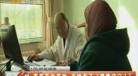 """家庭医生签约 百姓有了""""健康守门人""""-181114"""