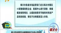 (曝光台)银川市对经营不合格燃煤的行为将从严处罚-181115