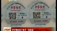 """中宁枸杞有了电子""""身份证""""-181113"""