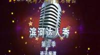 滨河达人秀 第三季 资讯报道-181113