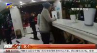 兴庆警方突查小旅馆 俩老板违规被罚-181218