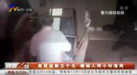 微信盗刷五千元 嫌疑人两小时落网