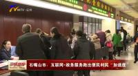 """石嘴山市:互联网+政务服务跑出便民利民""""加速度""""-181212"""